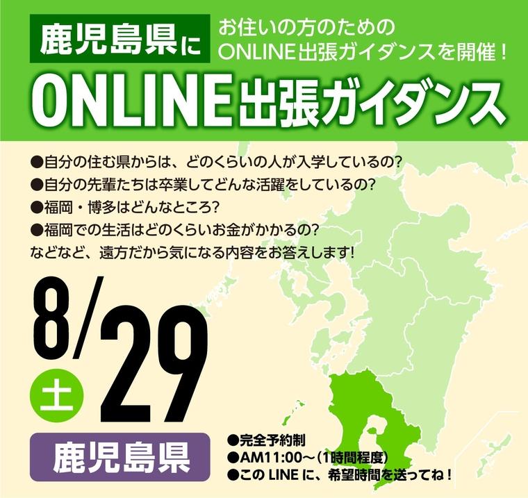 8/29開催!鹿児島県オンライン出張ガイダンス