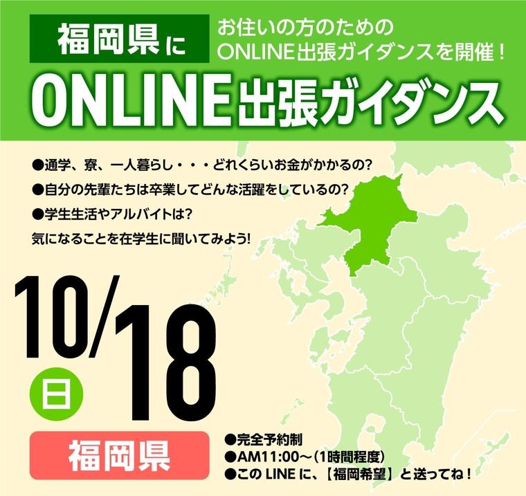 10/18開催!福岡県オンライン出張