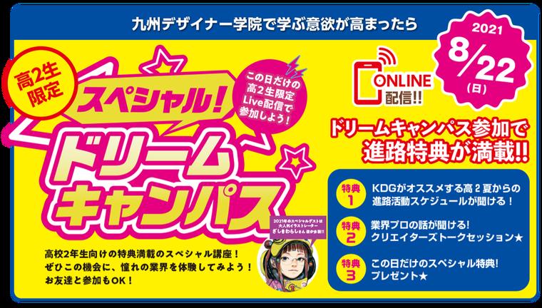 8/22開催!スペシャルドリームキャンパス