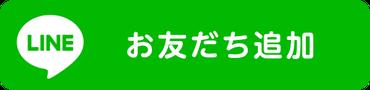 KDG公式LINE
