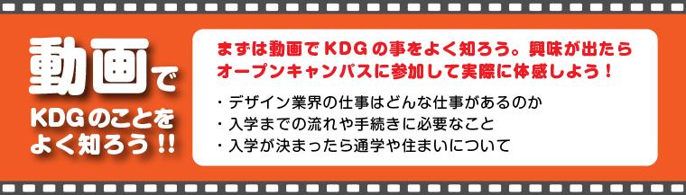 KDGについて動画で知ろう!