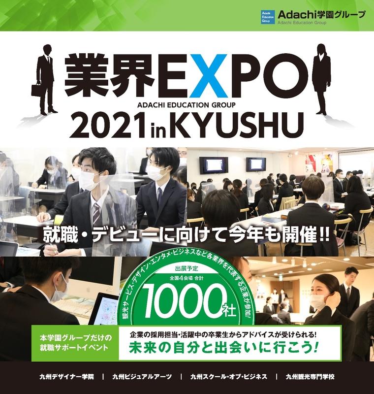 全国 Adachi 学園グループの就職・デビューイベントに日本を代表する企業約1000社が出展!全国主要都市 福岡・東京・名古屋・大阪で開催!