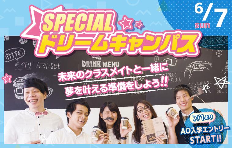 高校3年生限定!スペシャルドリームキャンパス☆開催!