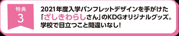 特典3、「ざしきわらしさん」のKDGオリジナルグッズをプレゼント!