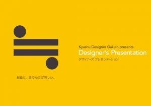 デザイナーズプレゼンテーションポスター