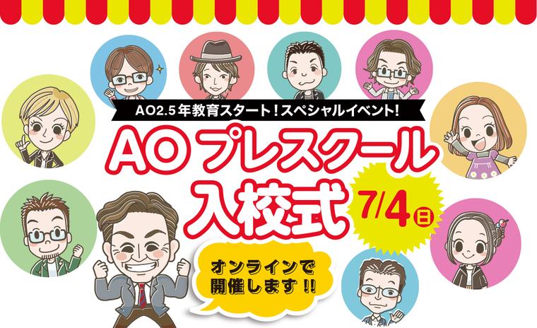 【オンライン】AOプレスクール入校式