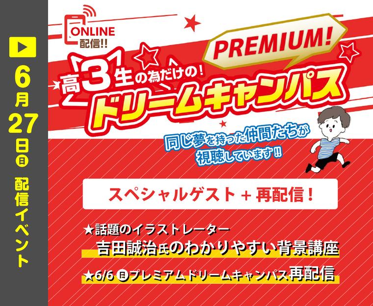 【オンライン】高校3年生限定!6月6日プレミアムドリームキャンパス 再配信+スペシャルゲスト講座