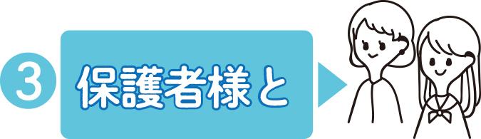 オンライン相談会に保護者様と参加!